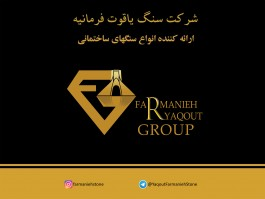 Yaqout Farmanieh Stone Group